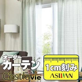 カーテン プレーンシェード アスワン セラヴィ C'estlavie PLAY MODERN E7014〜7016 スタイリッシュウェーブ縫製 約1.5倍ヒダ