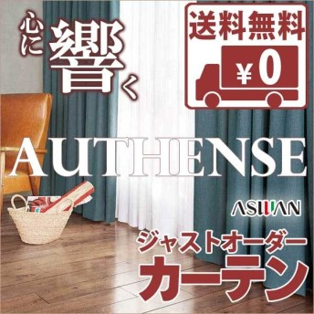 送料無料! カーテン&シェード アスワン オーセンス AUTHENSE Ever Natural E6043〜6045 ハイグレード縫製 約1.5倍ヒダ