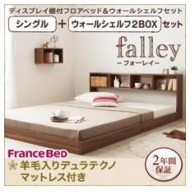 収納付 ローベッド フロアベッド フォーレイ 羊毛入りデュラテクノマットレス付 シングル ウォールシェルフ2BOX シングルベッド ベッド ベット 飾り棚