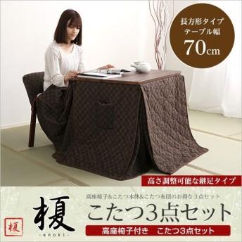 ハイタイプ こたつ セット 3点セット こたつテーブル 高座椅子 こたつテーブル 幅70cm コタツ掛け布 長方形 こたつ3点セット 継脚 こたつ コタツ 炬燵