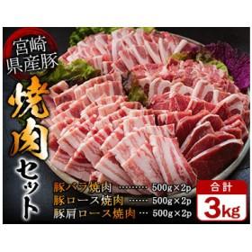 豚焼肉バラエティーセット(バラ・ロース・肩ロース)合計3kg