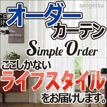 サンゲツのオーダーカーテン シンプルオーダー(Simple Order) レース OP7861 フラットカーテン 約1倍ヒダ プレーンヒダ