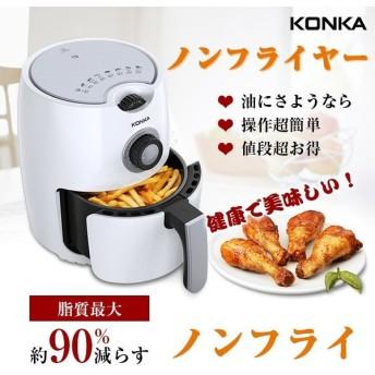KONKA 電気フライヤー 2.2L ノンフライヤー フライヤー 熱風フライヤー 揚げ物 ノンオイルフライヤー 油が散らない!