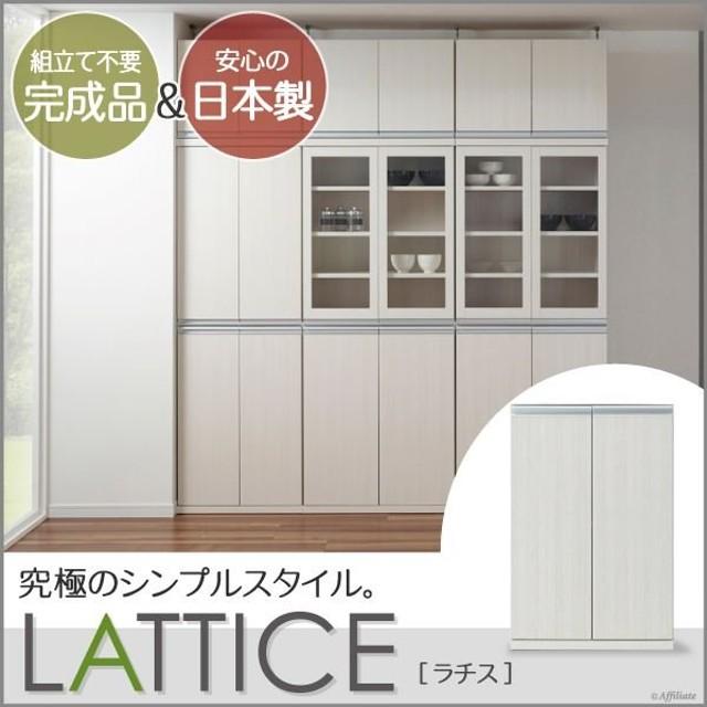 キャビネット サイドボード 戸棚 本棚 食器棚 ハイブリッドキャビネット ラチス 60 幅61cm 高さ90cm 板戸キャビネット ホワイトウッド 完成品 日本製
