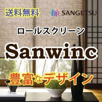 送料無料 ロールスクリーン サンゲツ サンウィンク RS-676〜RS-677 標準タイプ プルコード・プルグリップ式
