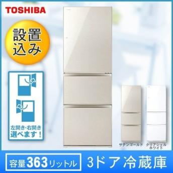冷蔵庫 左開き 右開き GR-K36SXV クリアシェルホワイト 新生活 代引不可 【設置費込】
