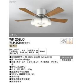 オーデリック LEDシーリングファン AC MOTOR FAN 薄型灯具一体型 調光タイプ 適用畳数〜8畳 WF209LC