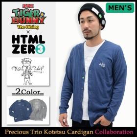 エイチティエムエル ゼロスリー 虎徹 カーディガン メンズ HTML ZERO3×劇場版 TIGER & BUNNY -The Rising- Precious Trio Kotetsu Cardigan