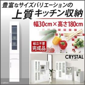 完成品 食器棚 スリムボード スリムラック キッチン 収納 クリスタル3 幅30cm 高さ180cm ホワイト 隙間収納 すきま収納 すきま家具 隙間家具 戸棚 小物 幅300