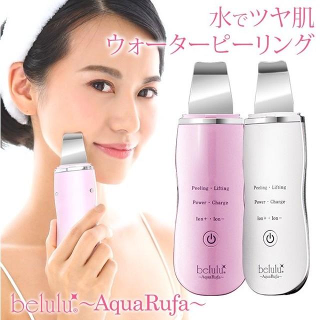 ウォーターピーリング 美顔器 保湿 毛穴ケア イオン導入 フェイスケア 洗顔 クレンジング 乾燥対策 美ルル アクアルファ ギフト プレゼント