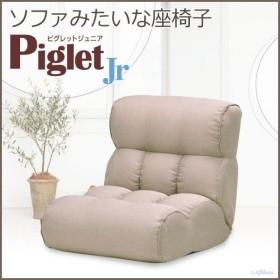 リクライニング座椅子 座椅子 一人掛けソファ ピグレット Jr ベージュ 座いす リクライニングチェア パーソナルチェア 1人掛けソファ ファミリー 幅65cm