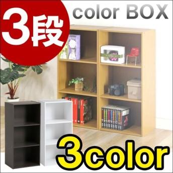 本棚 カラーボックス 3段 HP943 収納ボックス 収納棚 整理棚 収納 オフィス家具 シェルフ