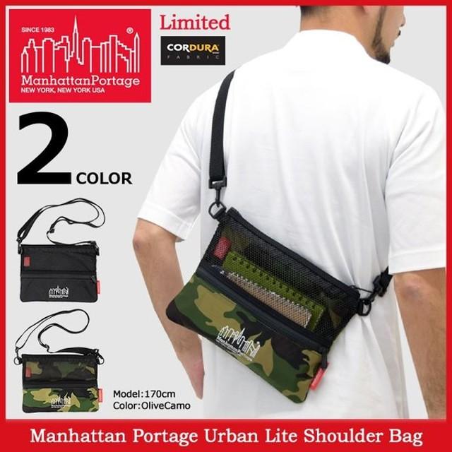 マンハッタンポーテージ Manhattan Portage ショルダーバッグ アーバン ライト 限定(Urban Lite Shoulder Bag Limited MP1084MESH2CDL)