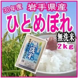 無洗米 米 2kg 30年産 ひとめぼれ 岩手県産 ご飯
