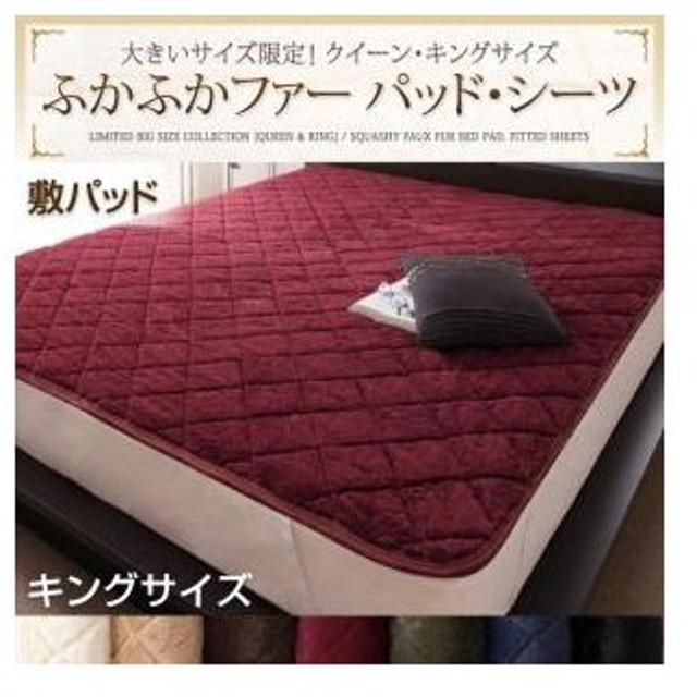 大きいサイズ限定 ふかふか ファー パッド 敷パッド キング 040203830 180×200 寝具 敷きパッド ベッドパッド キングサイズ