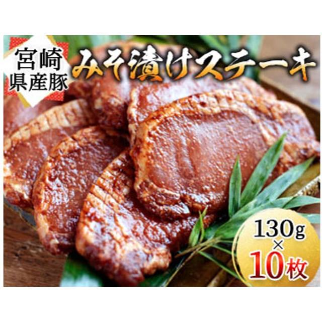 焼くだけ簡単!!宮崎県産豚みそ漬けステーキ10枚入