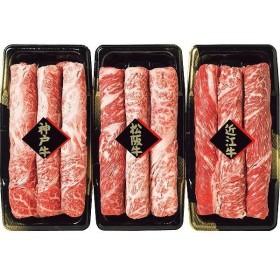 日本三大銘柄牛詰合せ NF-N3G16 【メーカー直送/代引不可】【送料無料】 〈お中元〉