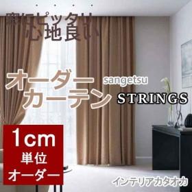 サンゲツのオーダーカーテン ストリングス(STRINGS) BLACKOUT SC3450〜3452 SS スタンダード縫製 約1.5倍ヒダ