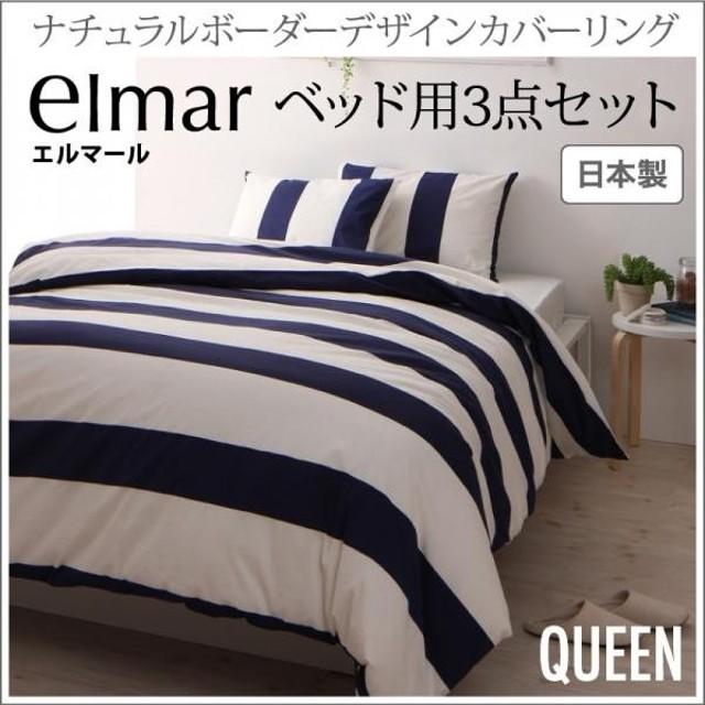 ベッド用4点セット クイーン 日本製 elmar エルマール ボーダーデザイン 掛け布団カバー ボックスシーツ ピローケース2枚 掛布団カバー