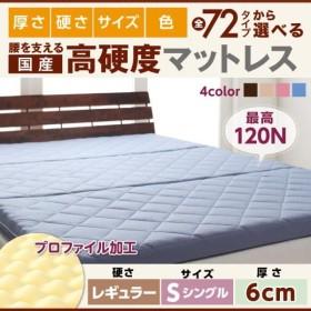 日本製 硬質プロファイルウレタンマットレス レギュラータイプ 厚さ6cm シングル 三つ折りマットレス マットレス 幅95 長さ195 厚さ6cm 寝具