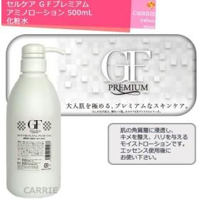 セルケア GFプレミアム アミノローション 500mL | 化粧水 | 送料無料