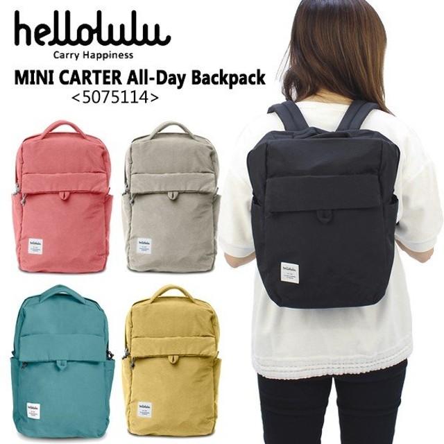 ハロルル hellolulu MINI CARTER  All-Day Backpack 5075114  バックパック リュック ディパック[AA]