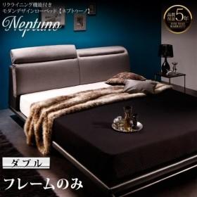ローベッド ダブル ベッド ベット リクライニング機能付き フレームのみ Neptuno ネプトゥーノ ダブルベッド ローベット ローデザインベッド 幅146 長さ233