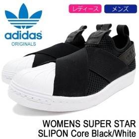 アディダス adidas スニーカー レディース & メンズ ウィメンズ スーパースター スリッポン Core Black/White オリジナル(SUPER STAR BY2884)
