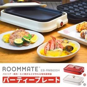 パーティープレート ROOMMATE EB-RM8600H