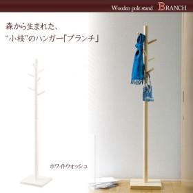 コートハンガー ポールハンガー コート掛け 木製ポールハンガー ブランチ ホワイト ハンガーラック ハンガーポール 木製ハンガー 木製 帽子掛け