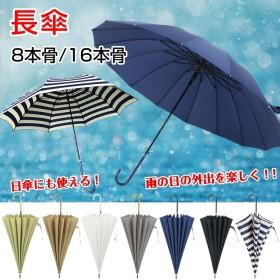 傘 レディース 長傘 日よけ 日除け 雨 大きい16本骨 8本骨 日傘 UVカット 晴雨兼用 ジャンプ式 U字型ハンドル 晴雨傘 梅雨 大判 ワイド 雨傘 軽い かさ ny132