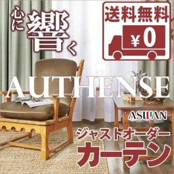 送料無料! カーテン&シェード アスワン オーセンス AUTHENSE Ever Natural E6055〜6057 ハイグレード縫製 約1.5倍ヒダ