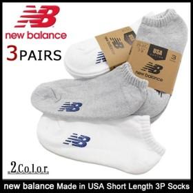 ニューバランス new balance ソックス メンズ メイド イン USA ショート レングス 3P(Made in USA Short Length 3P Socks 3足組 JASL6874)