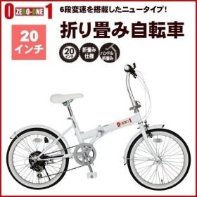 折りたたみ自転車 ZERO-ONE ゼロワン FDB20 6S  MG-ZRE206-WH ホワイト 20インチ シマノ製6段変速 【代引不可】 同梱不可