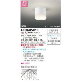 東芝ライテック LED小型シーリングライト ランプ別売 ホワイト:LEDG85019