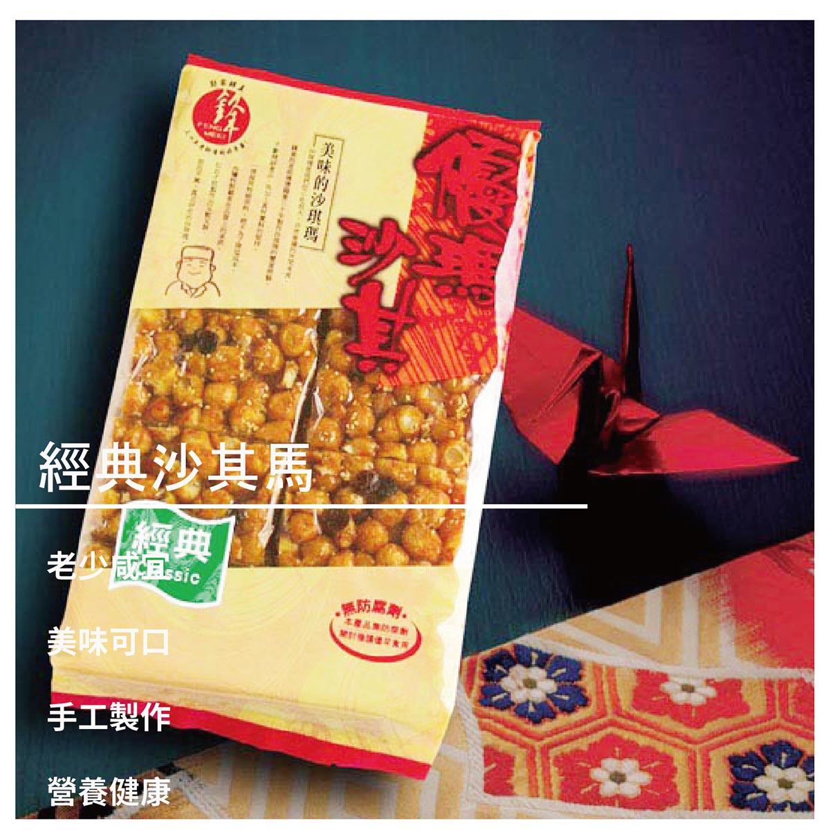 【鋒美食品】經典沙其馬/沙其瑪/沙琪瑪10入裝