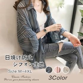 韓国版ゆったりとしたちょうちんの袖にストライプのシャツ/雪紡ぎエアコン用のカーディガン/日焼け防止服/薄いコート/