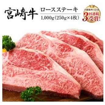 宮崎牛ロースステーキ1kg(250g×4枚)