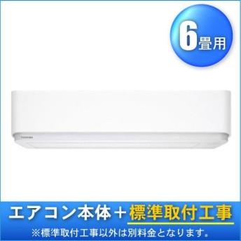 お掃除エアコン 大清快 E-Pシリーズ 6畳用 工事費込 東芝 TOSHIBA RAS-E225P-Wホワイト 代引不可 同梱不可