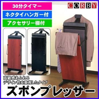 ズボンプレッサー CORBY コルビー CORBY3300JC-MG マホガニー CORBY3300JC-BK ブラック パンツプレッサー 30分タイマー 3年間保証