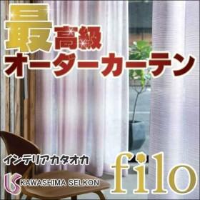 送料無料 川島セルコン 高級オーダーカーテン filo スタンダード縫製 約1.5倍ヒダ レース Sumiko Honda ラクアーレ SH9899〜9901