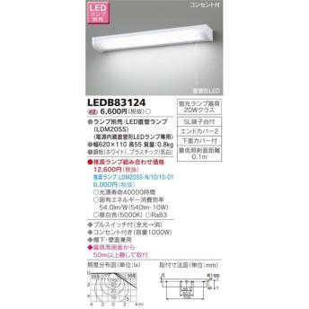 東芝ライテック LEDキッチンライト  コンセント付 ランプ別売 LEDB83124