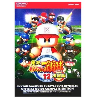実況パワフルプロ野球12決定版 公式ガイドコンプリートエディション KONAMI OFFICIAL BOOKS/ゲーム攻略本(その他)