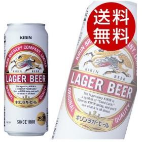 キリン ラガービール 500ml×24缶