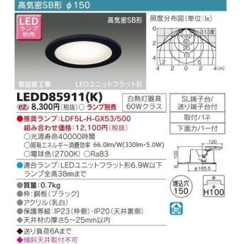 東芝ライテック LEDダウンライト(軒下用) LEDユニットフラット形 ランプ別売 ブラック:LEDD85911(K)