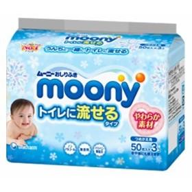 ムーニー おしりふき トイレに流せるやわらか素材  替 50枚×3パック