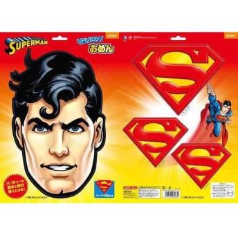 なりきりおめん スーパーマン SPO-008