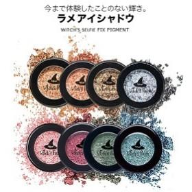 Witchs Pouch ウィッチズポーチ  正規品 セルフィーフィックスピグメントラメアイシャドウ  Y224  入荷済 韓国コスメ 化粧品  ハロウィ