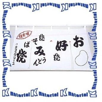 オタフクソース H10002 のれん 白 プロ御用達 タテ850mm ヨコ1450mm 明るい白色 [OTF078]