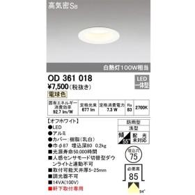 オーデリック アウトドア エクステリア LEDダウンライト(軒下用) 防雨型 白熱灯100W相当 埋込穴φ75 電球色:OD361018